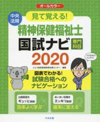 見て覚える!精神保健福祉士国試ナビ 専門科目2020