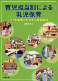 育児担当制による乳児保育 子どもの育ちを支える保育実践