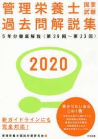 管理栄養士国家試験過去問解説集 2020 5年分徹底解説