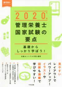 基礎からしっかり学ぼう!管理栄養士国家試験の要点 2020年版