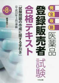 完全攻略医薬品登録販売者試験合格テキスト 第8版