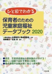 ひと目でわかる保育者のための児童家庭福祉データブック 2020