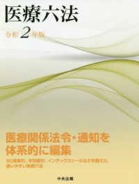 医療六法 令和2年版