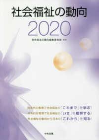 社会福祉の動向 2020