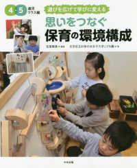 思いをつなぐ保育の環境構成 4・5歳児クラス編 遊びを広げて学びに変える