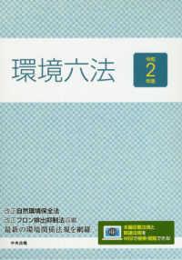 環境六法 令和2年版 2