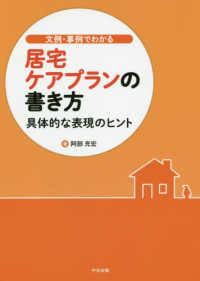 文例・事例でわかる居宅ケアプランの書き方 具体的な表現のヒント