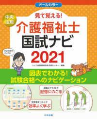 見て覚える!介護福祉士国試ナビ 2021