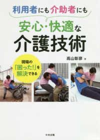 利用者にも介助者にも安心・快適な介護技術 現場の「困った!」を解決できる