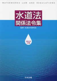 水道法関係法令集  令和2年4月版