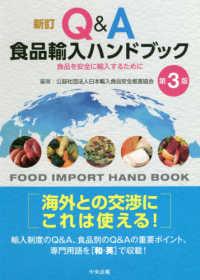Q&A食品輸入ハンドブック 食品を安全に輸入するために