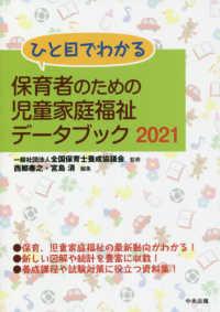 ひと目でわかる保育者のための児童家庭福祉データブック 2021