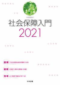 社会保障入門 2021