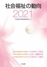 社会福祉の動向 2021