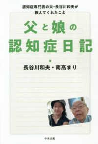 父と娘の認知症日記 認知症専門医の父・長谷川和夫が教えてくれたこと