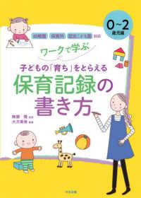 ワークで学ぶ子どもの「育ち」をとらえる保育記録の書き方 0~2歳児編 幼稚園・保育所・認定こども園対応