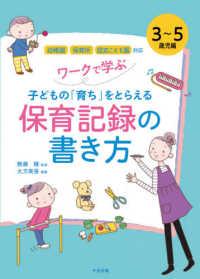 ワークで学ぶ子どもの「育ち」をとらえる保育記録の書き方 3~5歳児編 幼稚園・保育所・認定こども園対応