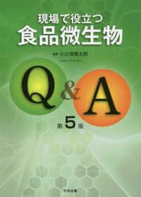 現場で役立つ食品微生物Q&A