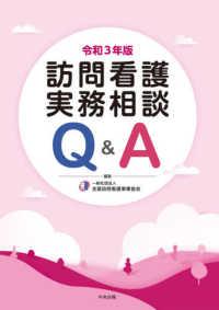 訪問看護実務相談Q&A