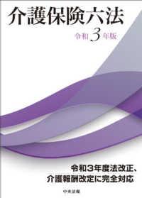介護保険六法 2