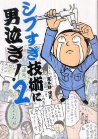 シブすぎ技術に男泣き! ものづくり日本の技術者を追ったコミックエッセイ