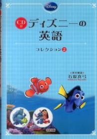ディズニーの英語コレクション 2