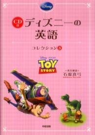 ディズニーの英語コレクション 3 TOY STORY