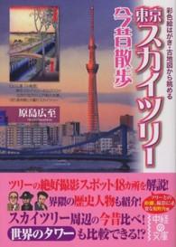 東京スカイツリー今昔散歩 彩色絵はがき・古地図から眺める 中経の文庫