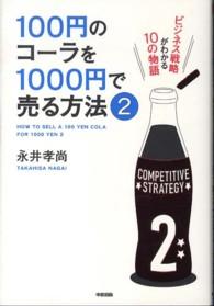 100円のコーラを1000円で売る方法 2   = HOW TO SELL A 100 YEN COLA FOR 1000 YEN 2 ビジネス戦略がわかる10の物語