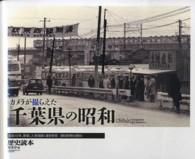 カメラが撮らえた千葉県の昭和 = Chiba photographed in the showa era