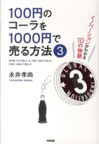100円のコーラを1000円で売る方法3  = HOW TO SELL A 100 YEN COLA FOR 1000 YEN 3 イノベーションがわかる10の物語