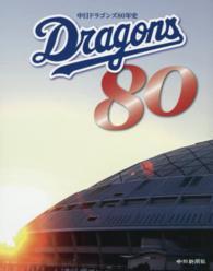 中日ドラゴンズ80年史 = Dragons 80