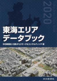 東海エリアデータブック 2020