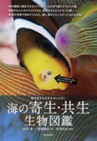 海の寄生・共生生物図鑑 海を支える小さなモンスター