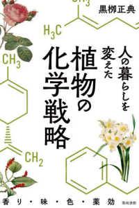 人の暮らしを変えた植物の化学戦略 香り・味・色・薬効