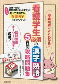 看護学生必須の漢字・熟語5日間攻略問題集 授業内容がよくわかる!