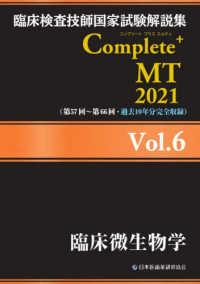 臨床微生物学 2021 臨床検査技師国家試験解説集Complete+MT / 日本医歯薬研修協会臨床検査技師国家試験対策課国家試験問題解説書編集委員会編著