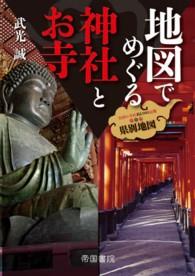 地図でめぐる神社とお寺