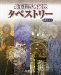 最新世界史図説タペストリー