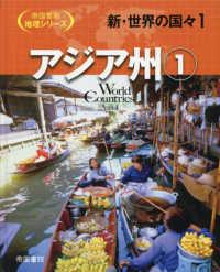 新・世界の国々 1 アジア州  1 帝国書院地理シリーズ