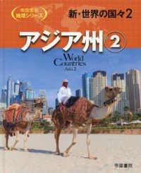 新・世界の国々 2 アジア州  2 帝国書院地理シリーズ