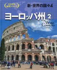 新・世界の国々 4 ヨーロッパ州  2 帝国書院地理シリーズ