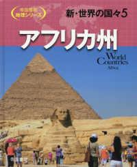 新・世界の国々 5 アフリカ州 帝国書院地理シリーズ