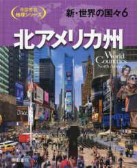 新・世界の国々 6 北アメリカ州 帝国書院地理シリーズ