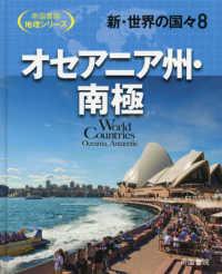 新・世界の国々 8 オセアニア州・南極 帝国書院地理シリーズ