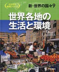 新・世界の国々 9 世界各地の生活と環境 帝国書院地理シリーズ