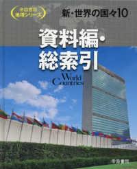 新・世界の国々 10 資料編・総索引 帝国書院地理シリーズ