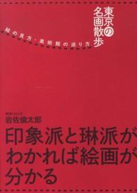 東京の名画散歩 絵の見方・美術館の巡り方