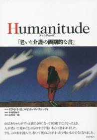 Humanitude (ユマニチュード)  第2版 「老いと介護の画期的な書」