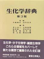 生化学辞典
